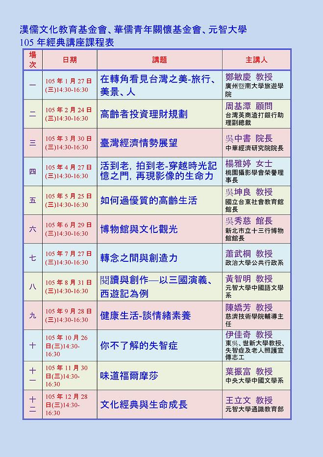 105經典講座課表.jpg