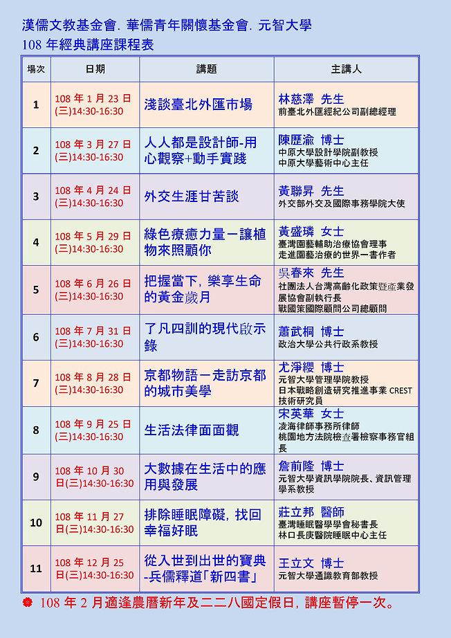 108經典講座課表.jpg