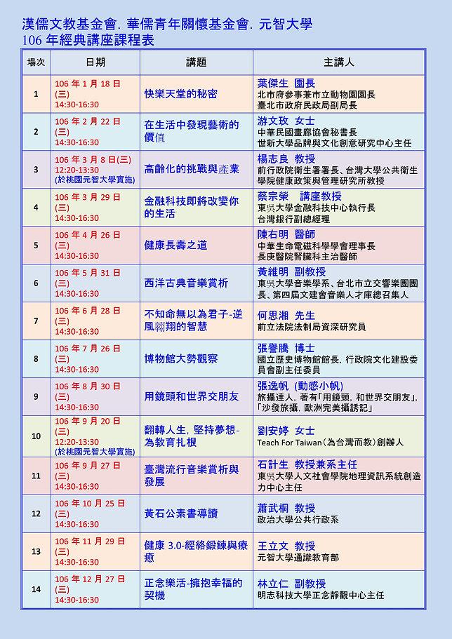 106經典講座課表.jpg