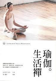 瑜伽。生活禪