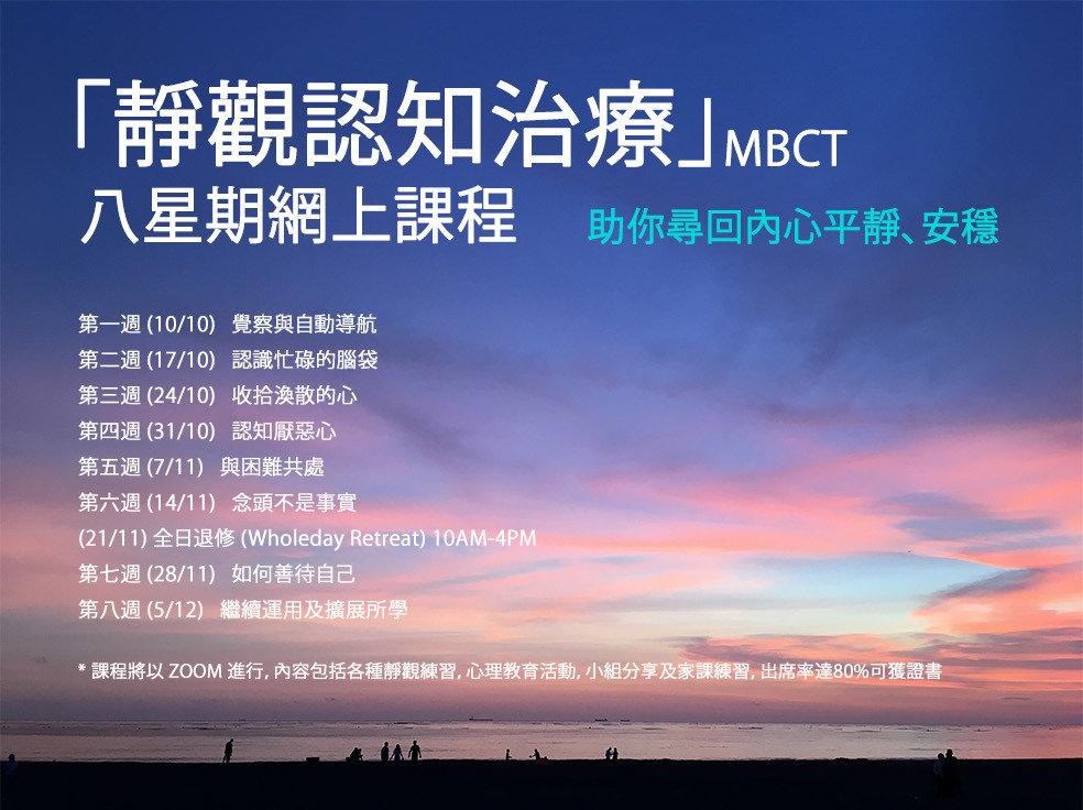 八星期「靜觀認知治療」MBCT網上課程 簡介會
