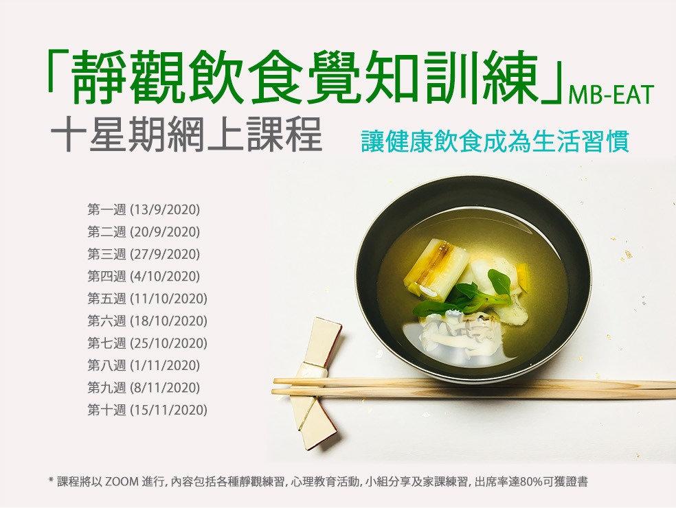 (第二場)十星期「靜觀飲食覺知訓練」MB-EAT網上課程 簡介會