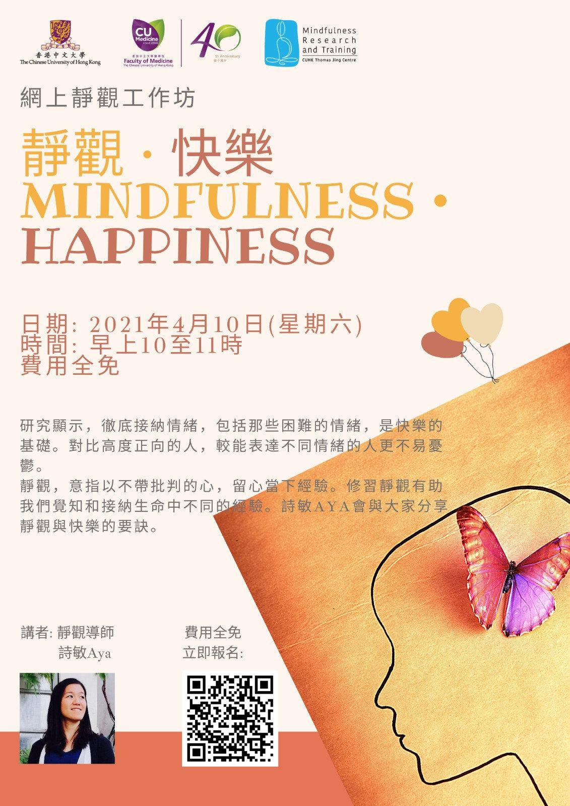 靜觀 · 快樂 Mindfulness • Happiness