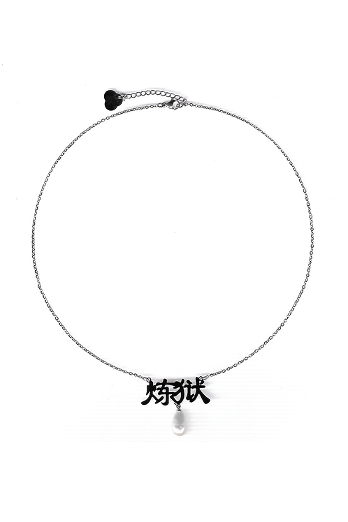 """""""HEAVEN & HELL"""" Necklace"""