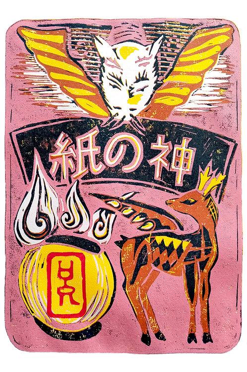 紙の神 (Kami no Kami)