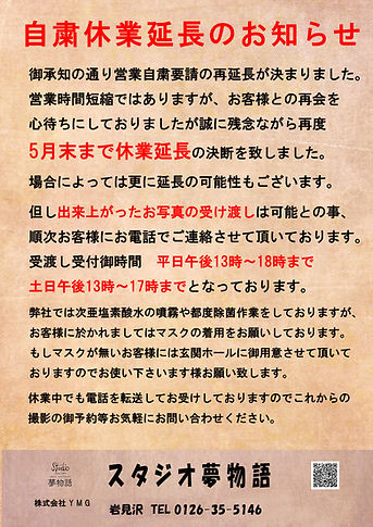 コロナ延長.jpg