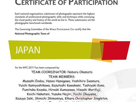 WPCワールドフォトグラフィックカップ 日本代表認定書が届きました。