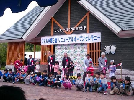 士別市つくも水郷公園リニューアルオープン