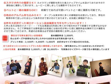 卒入学記念キャンペーンのお知らせ