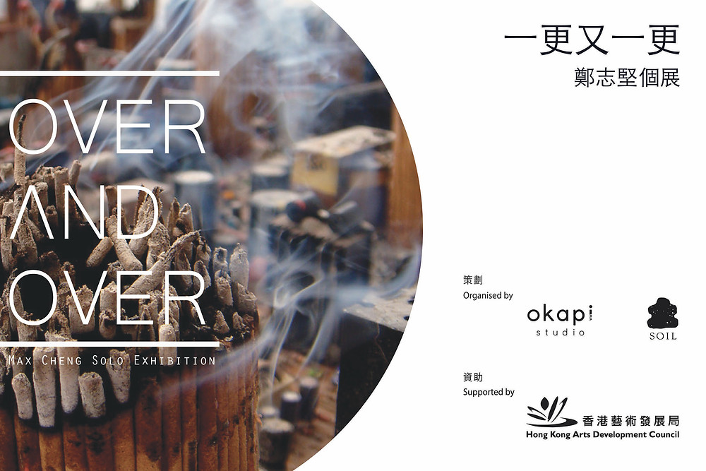 SOIL-Hong-Kong-Handcrafted-lacquer-Incense