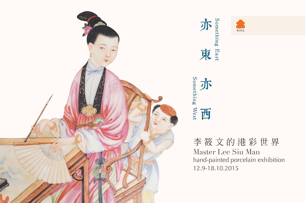 Master Lee Siu Man Exhibition
