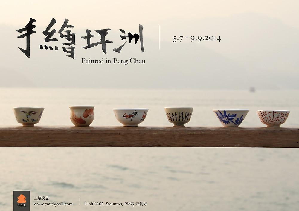 Painted in Peng Chau 手繪坪洲