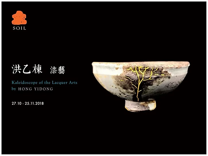 SOIL-Hong-Yidong-Lacquer-Art-Lacquerware-漆藝-漆器