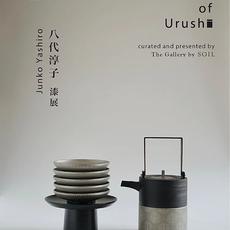 The Spirit of Urushi By Junko Yashiro 八代淳子 漆展