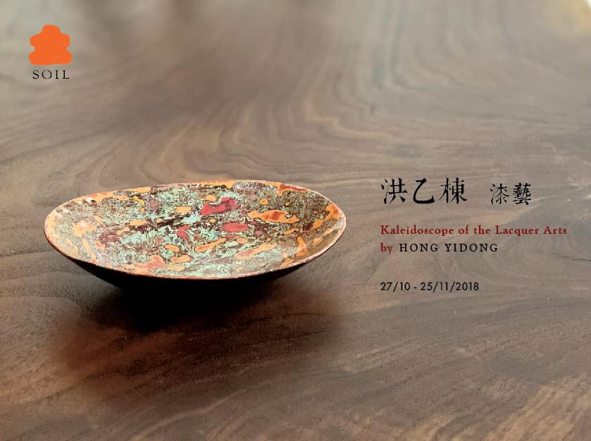SOIL-Hong-Yidong