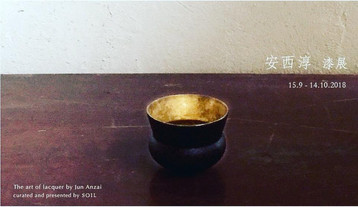 VIP Preview and Experience Session on  The Art of Lacquer by Jun Anzai 安西淳漆展 貴賓導賞及漆藝體驗