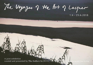 The Voyages of the Art of Lacquer : a joint exhibition of lacquer masters and designers