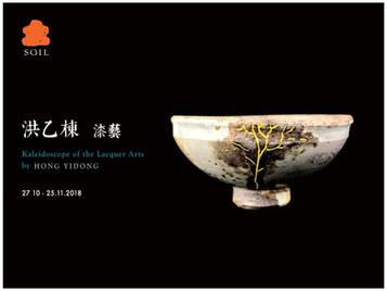 Free Seminar and Docent on Lacquer Art and Jinshan by Hong Yidong