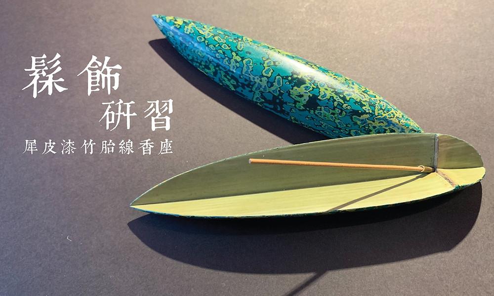 soil-Xipi-workshop-Hong-Yidong-Lacquer-Art-Lacquerware-漆藝-漆器
