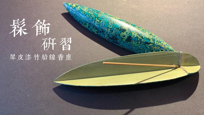Lacquer Art Atelier: Xipi Decoration