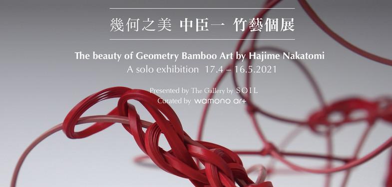 The Beauty of Geometry Bamboo Art by Hajime NAKATOMI           17.4 - 16.5.2021 幾何之美 中臣一  竹藝個展