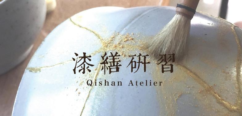 Qishan Atelier 2018/2019