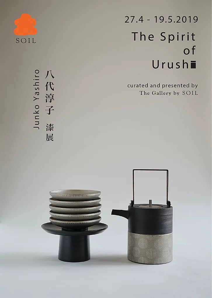SOIL-Junko-Yashiro-Lacquer-Art-Lacquerware-漆藝-漆器