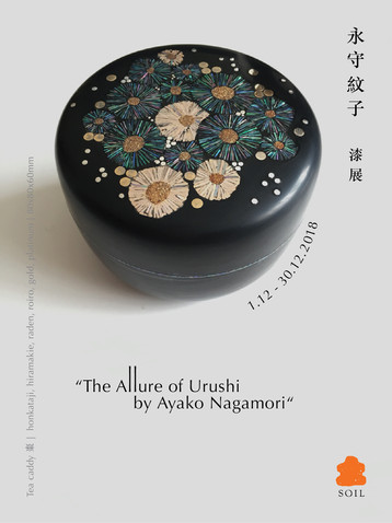 """The Allure of Urushi"" by Ayako Nagamori 永守紋子漆展"