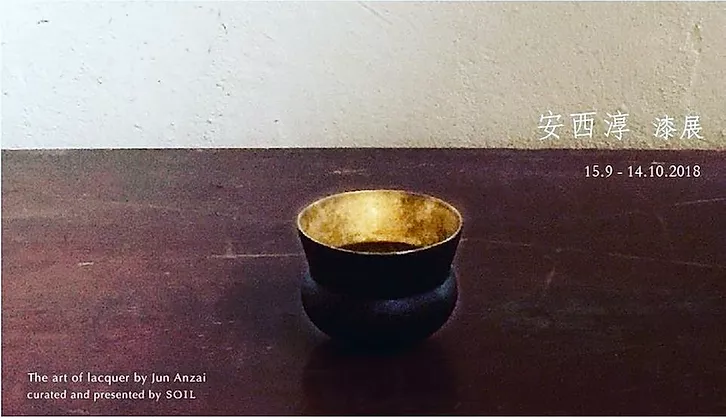 SOIL-Jun-Anzai-Lacquer-Art-Lacquerware-漆藝-漆器