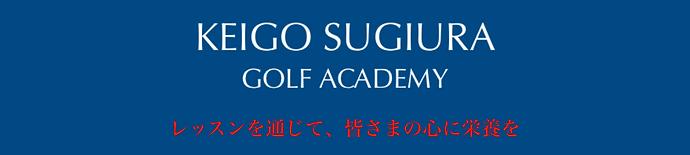 ゴルフアカデミー.PNG