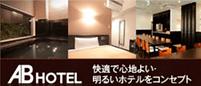 ABホテル 8920