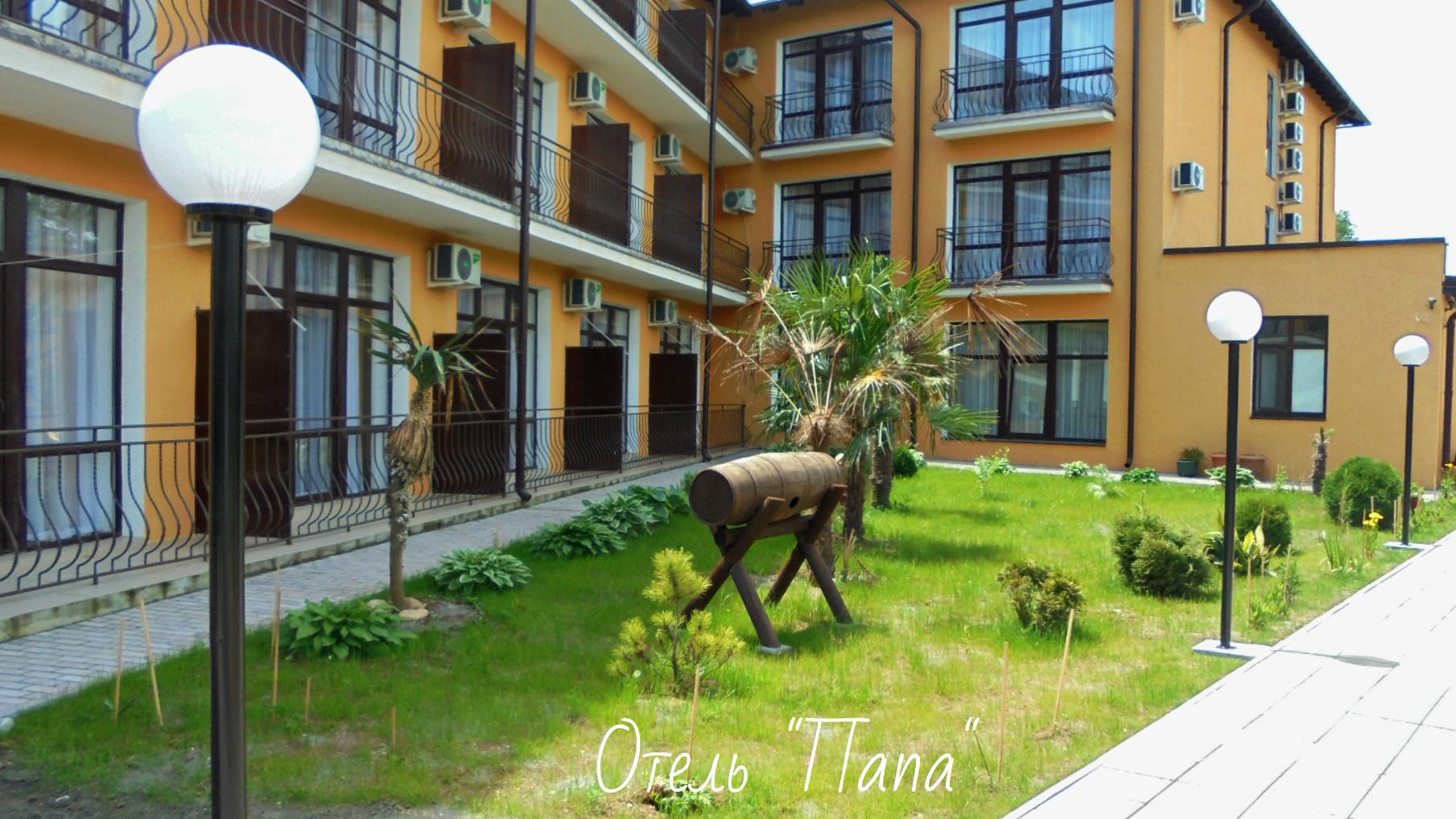 Отель ПАПА внутренний дворик