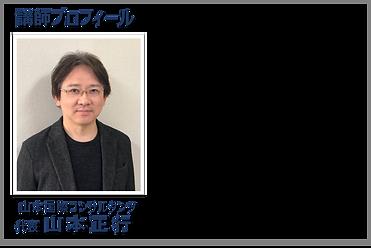 山本プロフィール.png