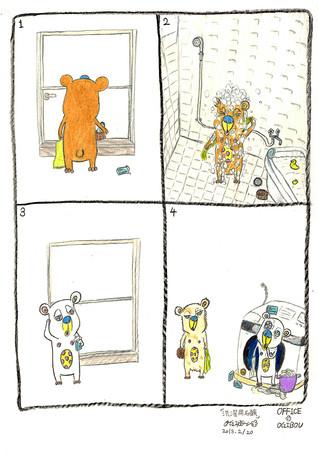 「洗濯用石鹸」