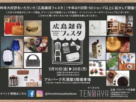 明日5月15日〜5月20日まで、広島アルパーク天満屋でイベント。