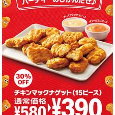 マクドナルド「チキンマックナゲット15ピース」30%OFFキャンペーン
