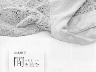 間 -あわい- を読む
