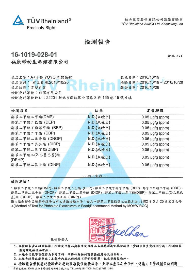 A+資優YOYO乳酸菌錠16-1019-028-01_Page_1.jpg