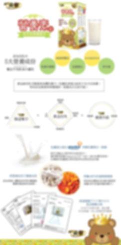 營養素錠內頁.jpg