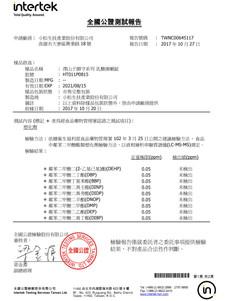 澤山乳酸菌嚼錠_塑化劑檢驗_Page_1.jpg