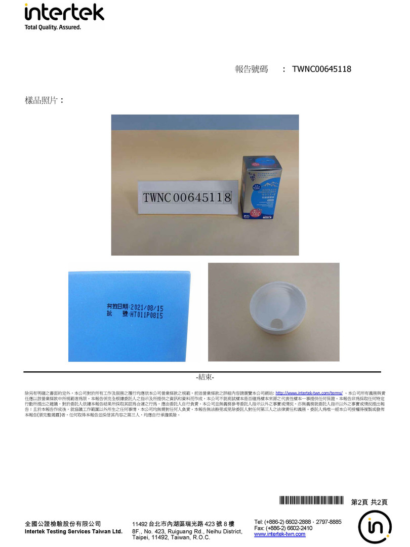 澤山乳酸菌嚼錠_重金屬檢驗_Page_2.jpg