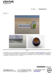 澤山開胃酵素顆粒_重金屬檢驗_Page_2.jpg
