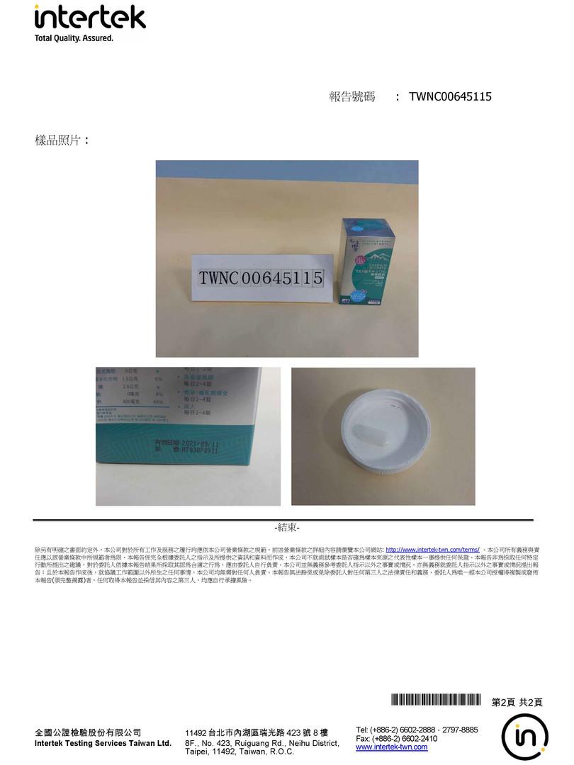 澤山檸檬酸鈣_塑化劑檢驗_Page_2.jpg
