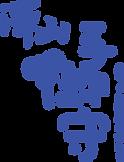 20170503_子御守logo.png
