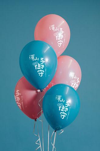澤山子御守氣球
