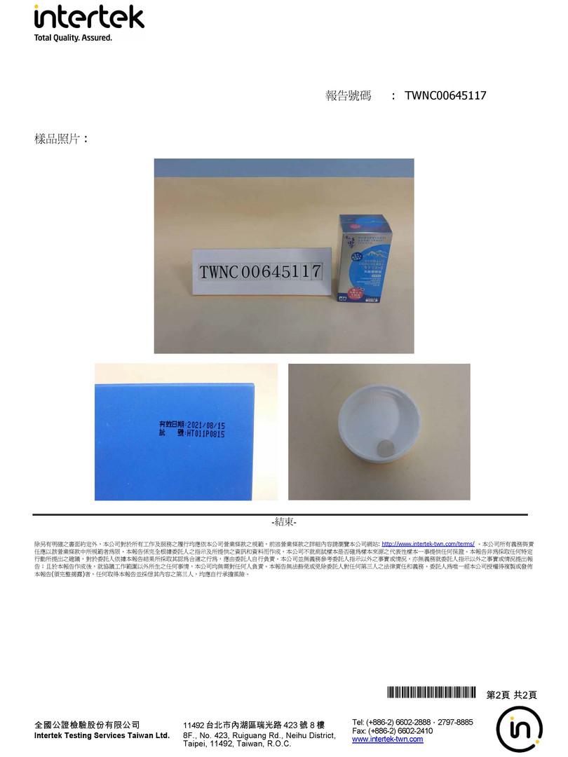 澤山乳酸菌嚼錠_塑化劑檢驗_Page_2.jpg