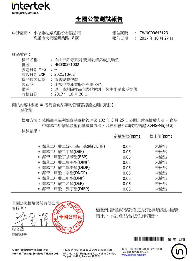 澤山寶貝乳清鈣_塑化劑檢驗_Page_1.jpg