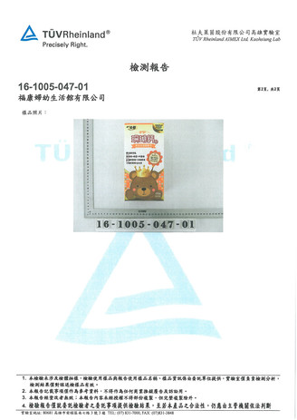 A+資優YOYO珊瑚鈣錠16-1005-047-01_Page_2.jpg