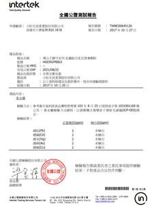 澤山乳鐵蛋白_重金屬檢驗_Page_1.jpg