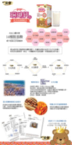 珊瑚鈣粉內頁.jpg